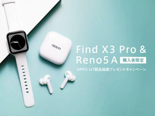 OPPO Find X3 Pro/OPPO Reno5 A 購入者特典:OPPO IoT製品抽選プレゼントキャンペーン