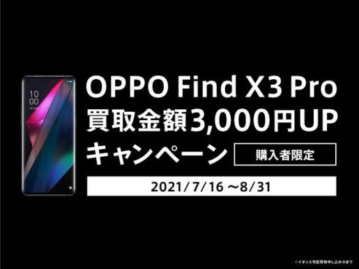 OPPO Find X3 Pro購入者特典:買取金額3,000円UPキャンペーン