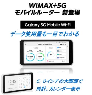 5G対応のモバイルルーター