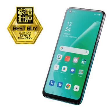 オウガ・ジャパン OPPO A54 5G