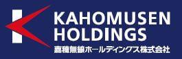 嘉穂無線ホールディングス株式会社