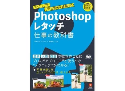 写真を魅せる正しいプロの技、教えます! 『Photoshopレタッチ 仕事の教科書 3ステップでプロの思考を理解する』発売 - インプレス