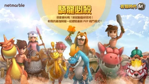 《石器時代M》「鬥技場」推全新玩法! 「騎寵必殺」挑戰賽登場 33cc38145154ceaed83b7bb9fd73d6831534393696