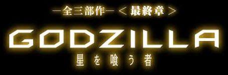 godzilla: the planet eater movie logo