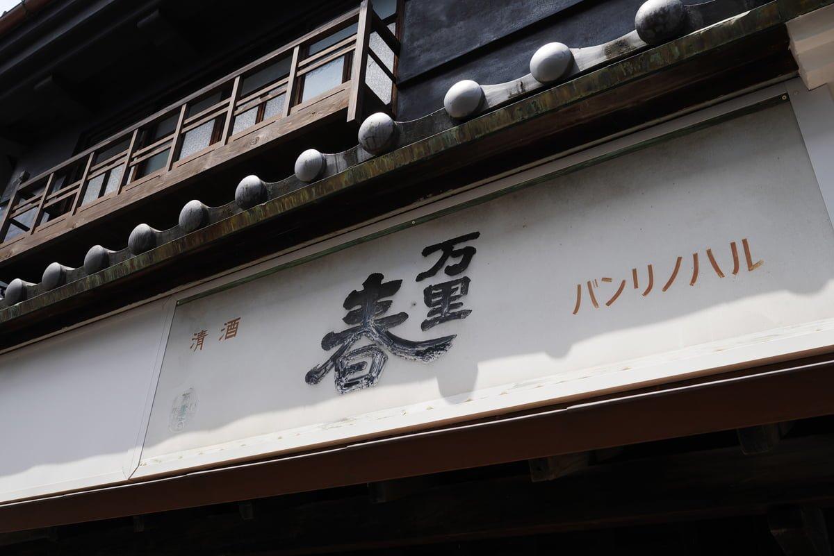 大阪 富田林 寺内町
