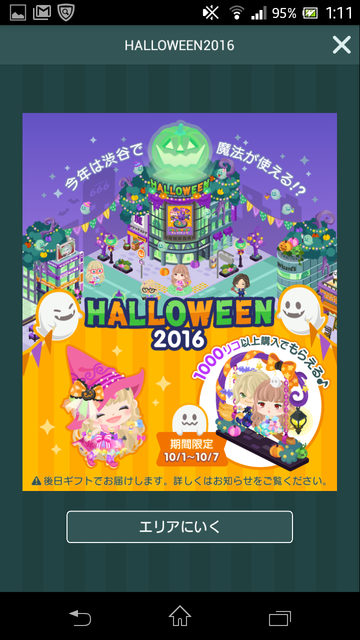 10月なのでハロウィンイベント開催&イベントクエスト 今回もガチャチケだと…!?