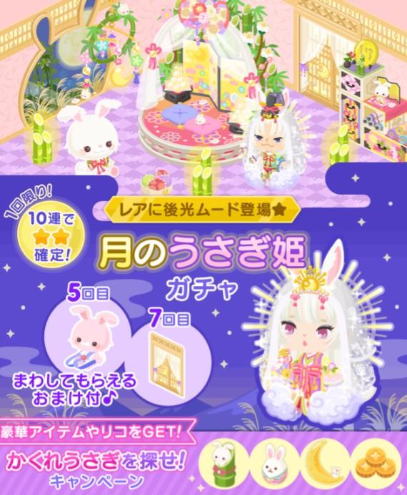 2017 9月第一弾 月のうさぎ姫ガチャ登場 他にもイベントやショップ、キャンペーンもあるぞ