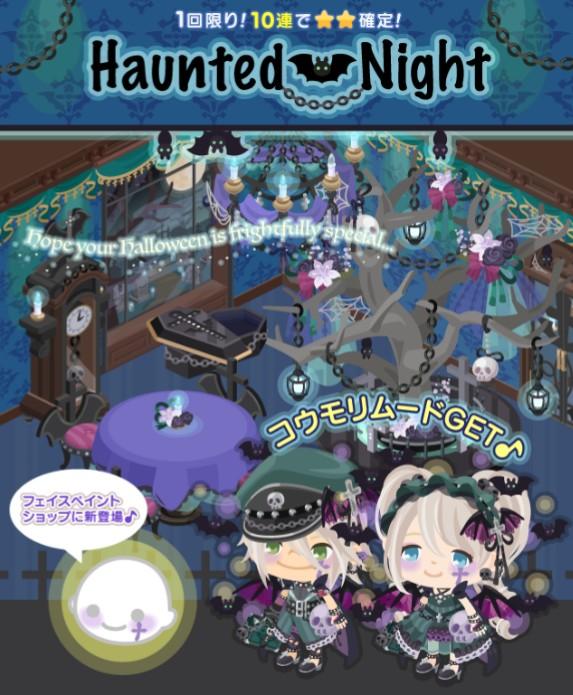 Hunted Nightガチャについて 2017/10 第二弾 ハロウィンに乗じた搾取ガチャか?