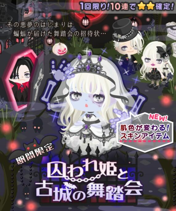肌色を変えてキタ――(゚∀゚)――!! 期間限定ガチャ 囚われ姫と古城の舞踏会 男女のセットアップは性別毎に戻せよw
