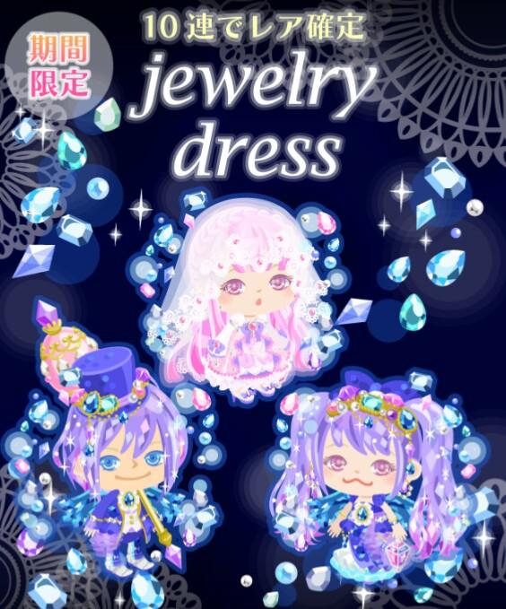 目だけ違和感w 期間限定ガチャ jewelry dress 11月の連続ガチャ記録爆進中www