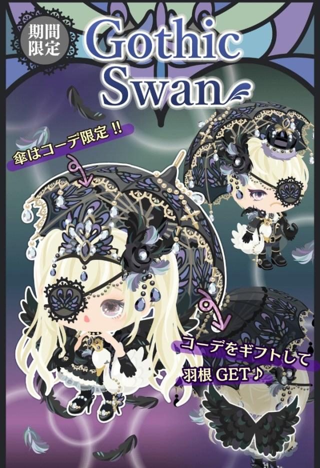 【有料ショップ】ゴシックやロックは何故か有料ばかり┐(´д`)┌ Gothic Swanショップ 無課金には遊ばせない気?【3月限定】