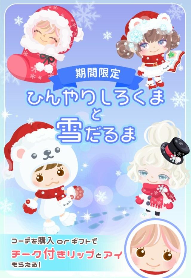【有料ショップ】クリスマスを復刻と合わせて関連付けてきたかwww ひんやりしろくまと雪だるまショップ【ギフクエ】