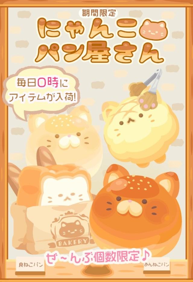 【有料ショップ】人気だったのはイベントクエストのおかげもあったのにね┐(´д`)┌ にゃんこパン屋さんショップ【個数限定】