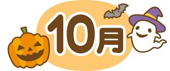 【2020年10月】ハロウィンイベントがある週だけどちょっとっずつハロウィン内容からかけ離れたガチャやショップで出てきてるよね?w 2020年10月第5週目のまとめ【5週目】