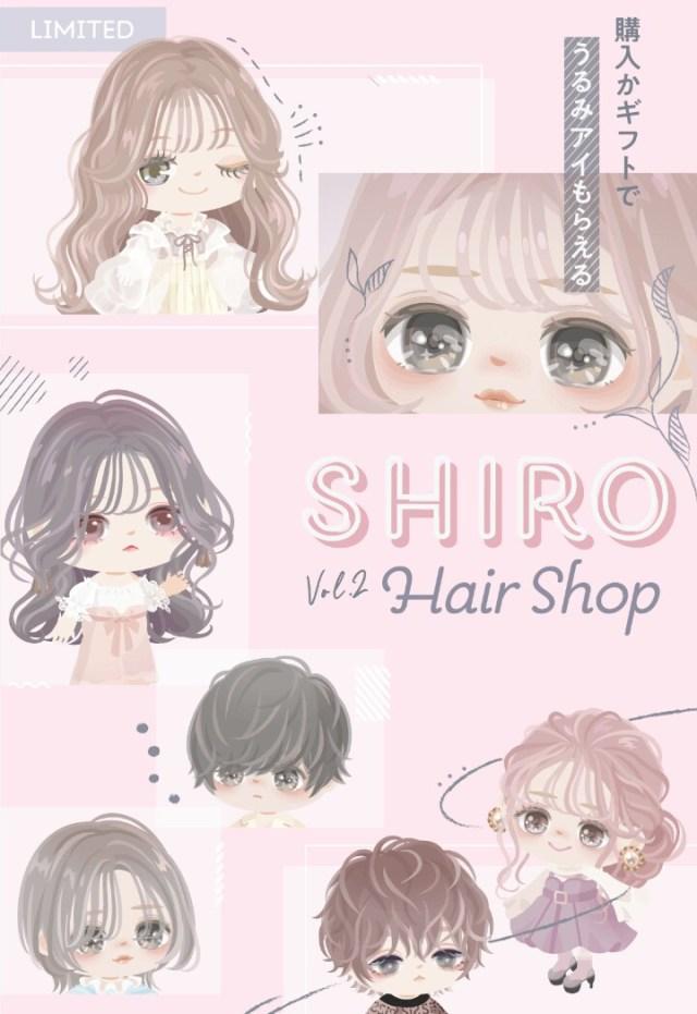 【有料ショップ】結局価格にすると4~5千円はするのね目www SHIRO HairShop vol.2【ギフトクエスト】