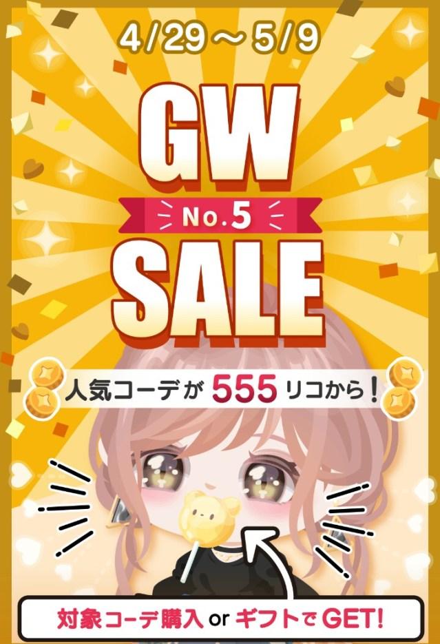 【有料ショップ】結局ゴールデンウイークも搾取されるのねw GW SALEショップの復刻感w【GW】