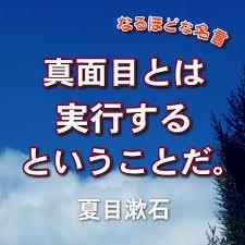 真面目6.jpg