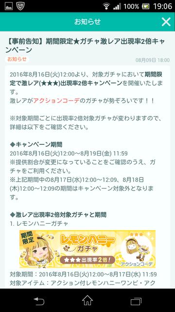 Screenshot_2016-08-09-19-06-22.png
