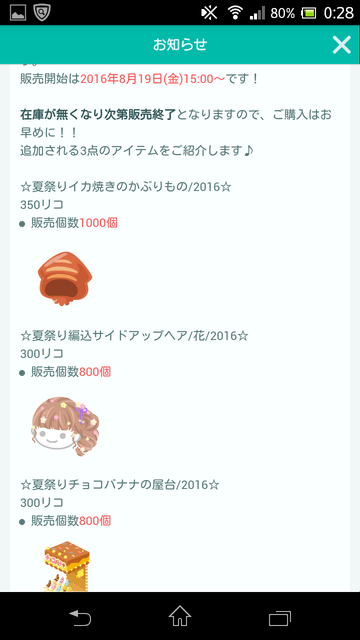 Screenshot_2016-08-19-00-28-48.png