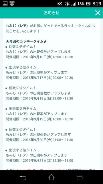 Screenshot_2016-09-16-08-29-19.png