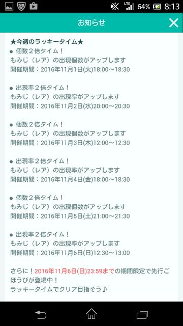 Screenshot_2016-11-01-08-13-55.png