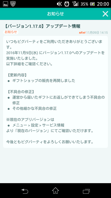 Screenshot_2016-11-09-20-00-09.png