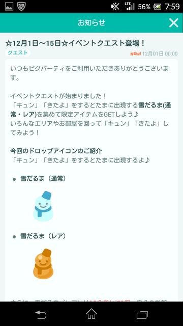 Screenshot_2016-12-01-07-59-30.png