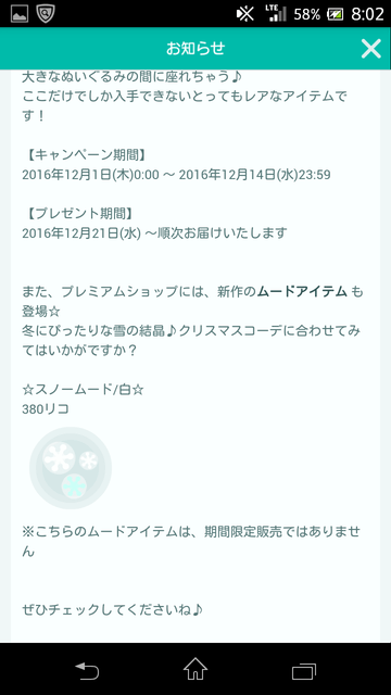 Screenshot_2016-12-01-08-02-10.png