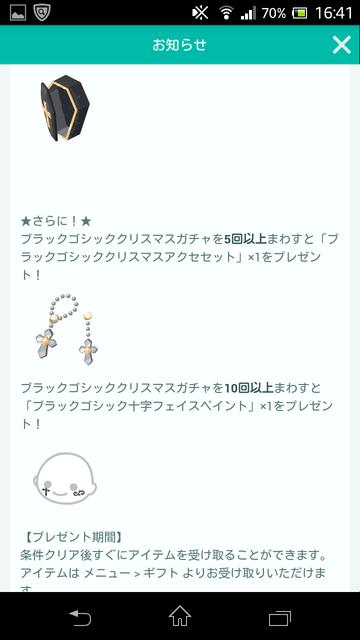Screenshot_2016-12-08-16-41-59.png