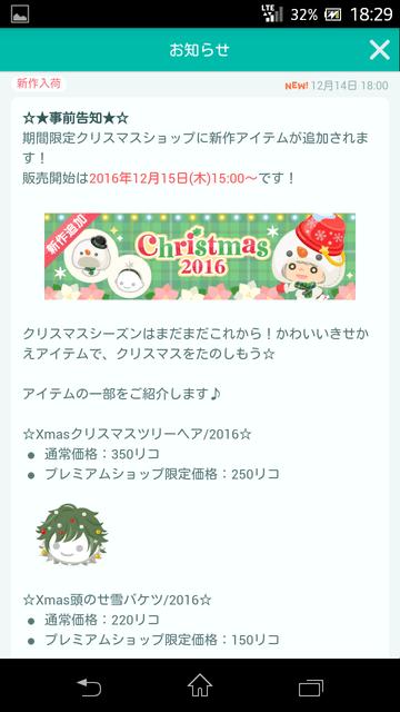 Screenshot_2016-12-14-18-29-41.png