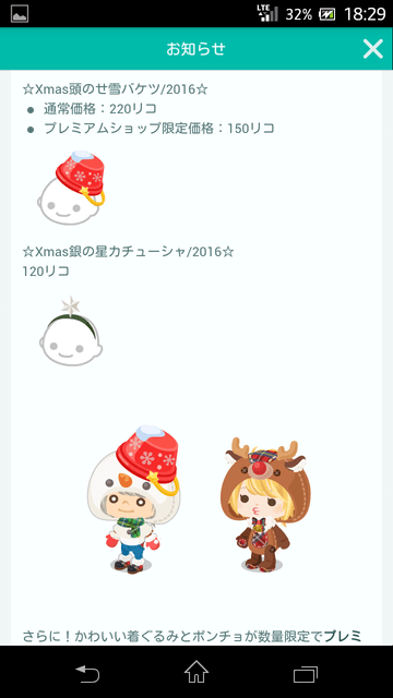 Screenshot_2016-12-14-18-29-48.png