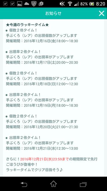 Screenshot_2016-12-16-08-20-37.png