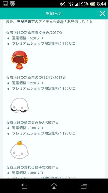 Screenshot_2017-01-02-08-45-46.png