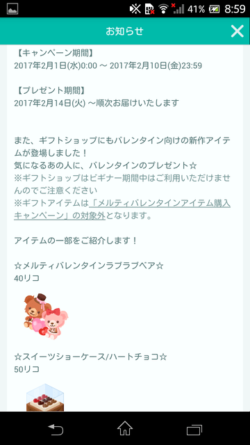 Screenshot_2017-02-01-08-59-15.png