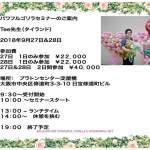 大阪でタイランドで有名なバルーンアーティストさんのセミナー開催!!