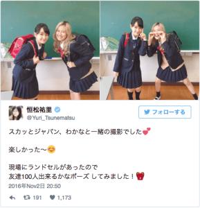 金髪の恒松祐里と葵わかなが制服を着てランドセルを背負っているツイッターの画像