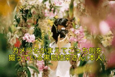 黒島結菜がお花畑で写真を構えてこっち側を撮ってる画像