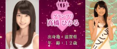高橋ひかるが第14回国民的美少女コンテストの審査で見事グランプリに輝いている写真画像