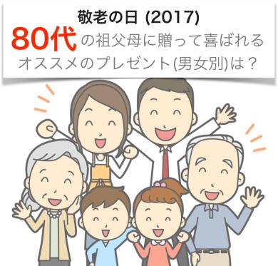 keirounohi-2017-80dai