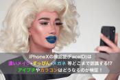 iPhonex-faceid-makeup-nomake-01