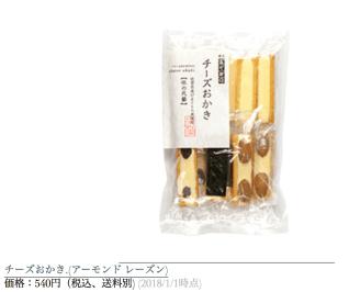 ginzaakebono-yoshiki-02