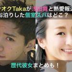 ワンオクTakaの歴代彼女まとめ!浅田舞と熱愛報道時お泊りした個室スパはどこ?
