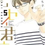センセイ君主【5巻】漫画を無料で読む方法!あらすじ・ネタバレ・感想も!