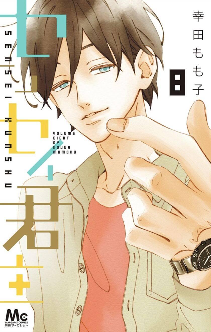 センセイ君主【8巻】漫画を無料で読む方法!あらすじ・ネタバレ・感想も!