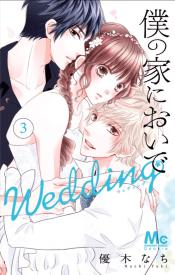 僕の家においでWedding【3巻】漫画を無料で読む方法!あらすじ・ネタバレ・感想も!