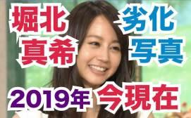 堀北真希の2019年今現在の太った画像や劣化写真がヤバイ!子供の名前や性別も調査!