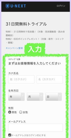 U-NEXT-登録方法