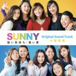 SUNNY強い気持ち強い愛(映画)の動画の無料フル視聴方法やあらすじ感想も【Pandora・Dailymotion他】