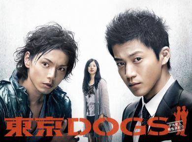 東京DOGS(ドラマ)の動画1話〜最終回すべての無料フル視聴方法【DailymotionやPandora他】