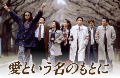 愛という名のもとに|動画1話〜最終回ドラマ全話の無料視聴方法!Dailymotion・Pandora他